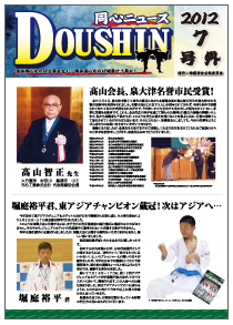 同心ニュース2012年7月号