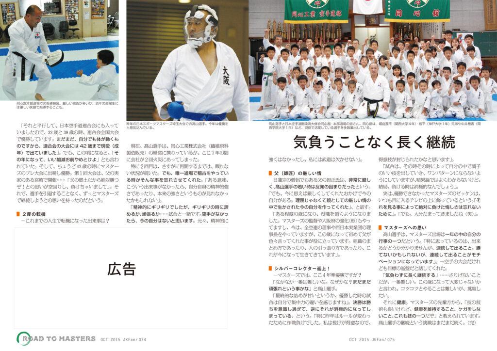 (072-075)マスタ―ズへの道.indd